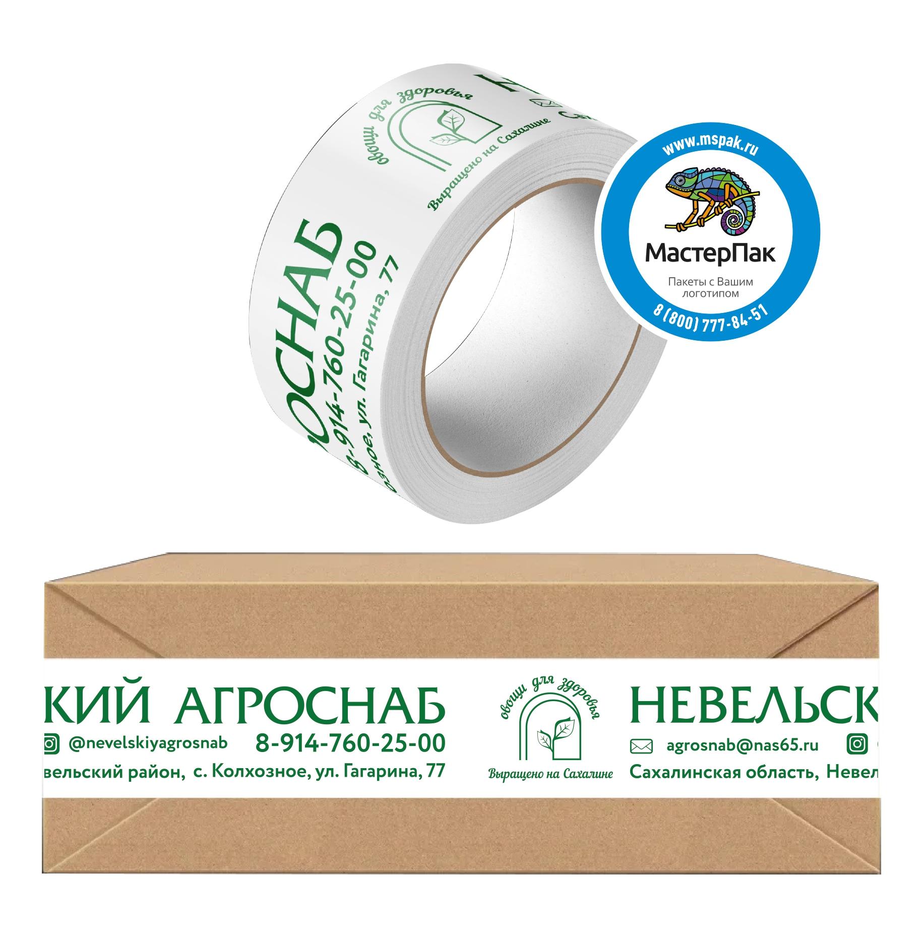 Скотч с логотипомНевельский Агроснаб, 50 метров, 45 мкм, Южно-Сахалинск