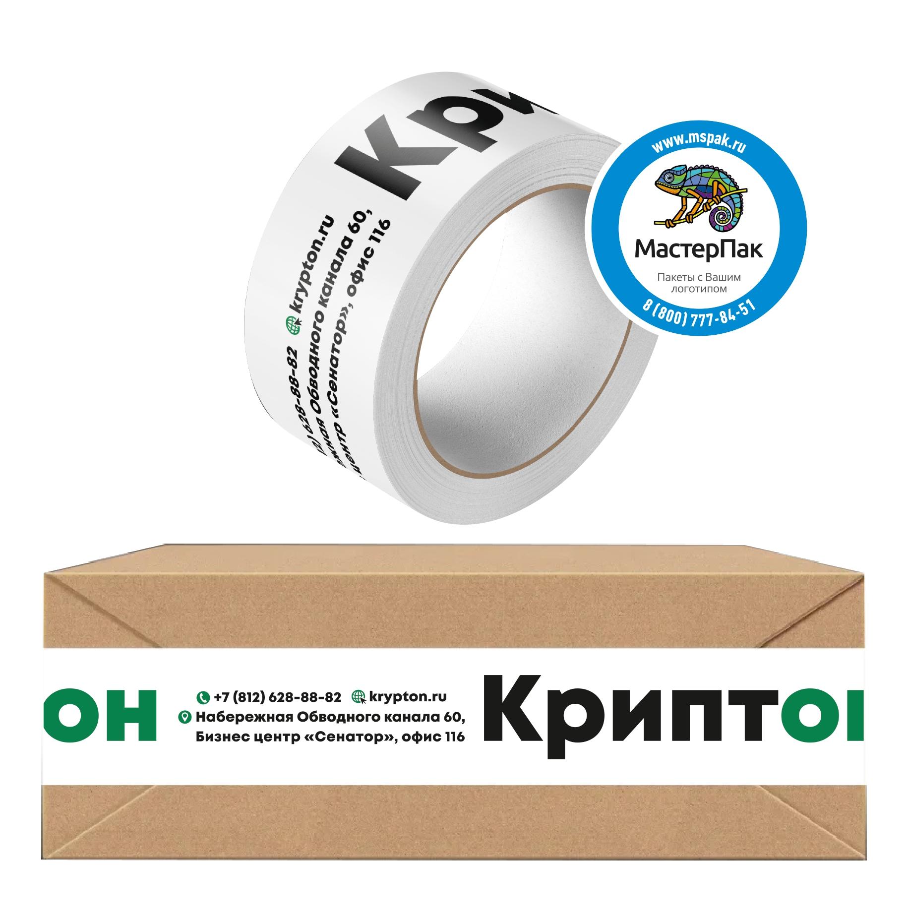 Скотч с логотипомКриптон, 63 метра, 45 мкм, Санкт-Петербург