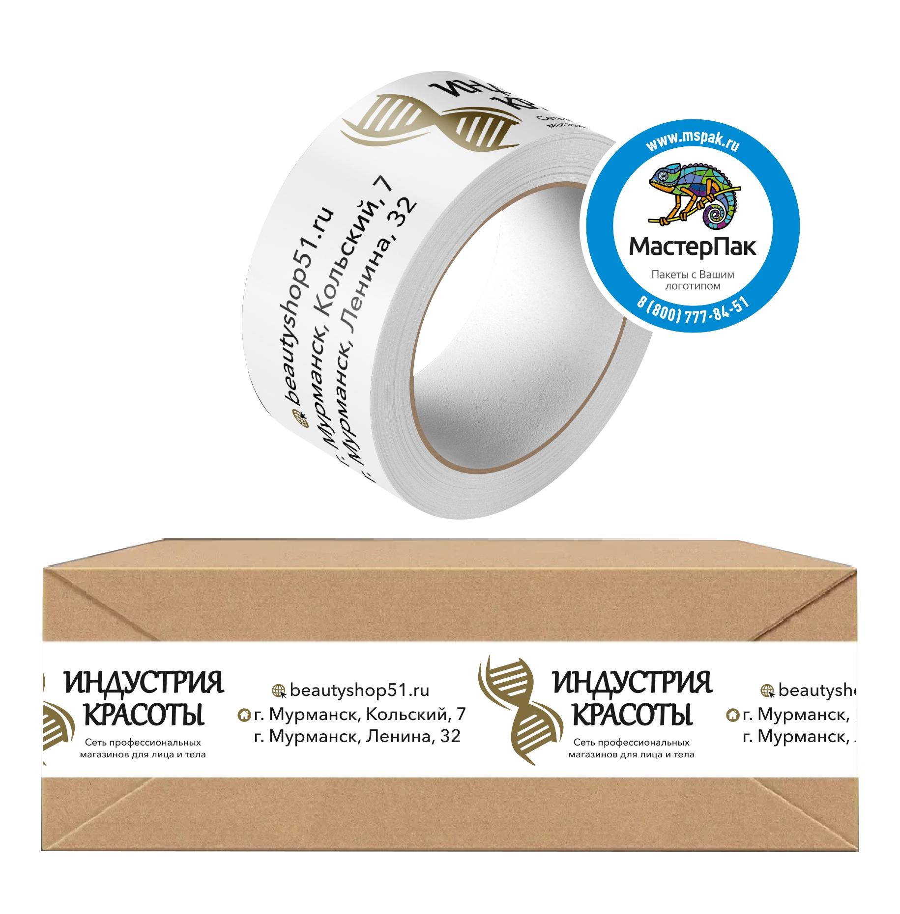 Скотч с логотипомИндустрия Красоты, 63 метра, 45 мкм, Мурманск