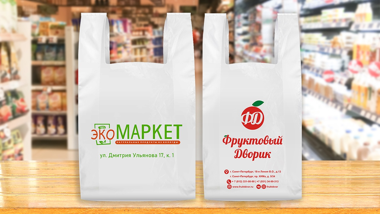 """Преимущества пакета """"Майка"""" с логотипом для продуктовых магазинов"""