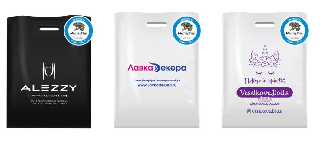 Пакеты с логотипом авторских изделий и хендмейд