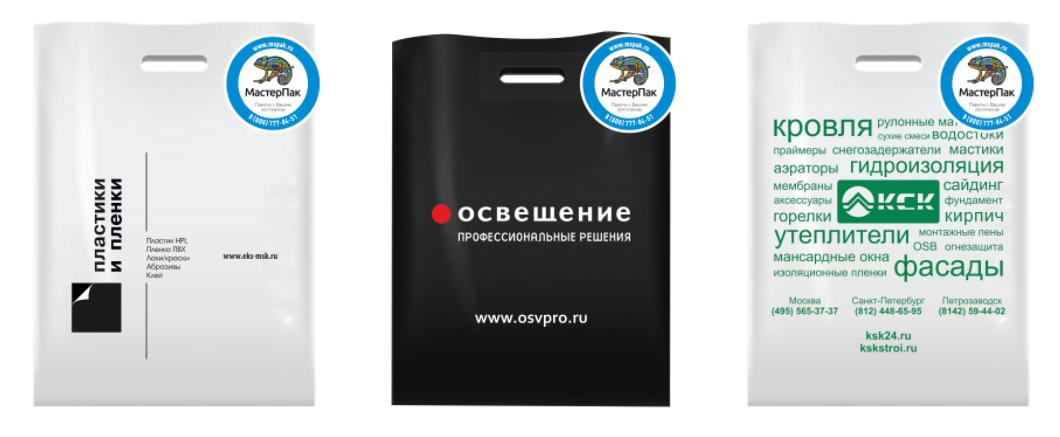 Примеры пакетов с логотипом строительных магазинов
