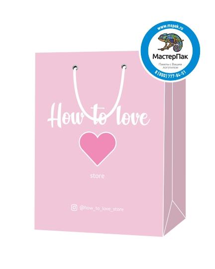 """Пакет подарочный, бумажный, 12*16, 200 гр.,с люверсами, ручка шнур, с логотипом """"How to Love"""", Москва"""