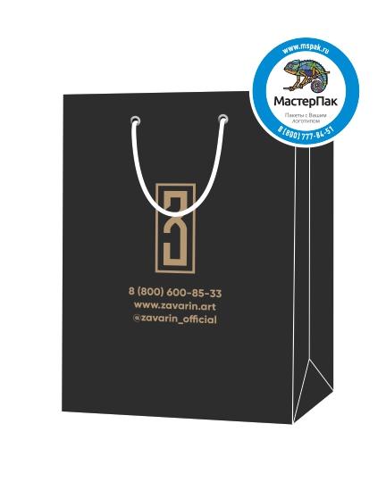 """Пакет подарочный, бумажный, 30*20, 200 гр.,с люверсами, ручка шнур, с логотипом """"zavarin.art"""", Кострома"""