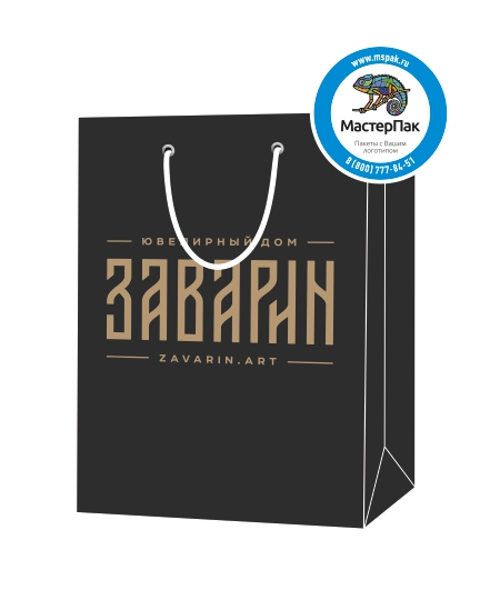 """Пакет подарочный, бумажный, 30*20, 200 гр.,с люверсами, ручка шнур, с логотипом """"Заварин"""", Кострома"""