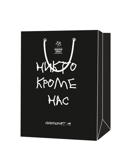 """Пакет подарочный, бумажный, 30*40, 200 гр.,с люверсами, ручка шнур, с логотипом """"Никто кроме нас"""", Москва"""